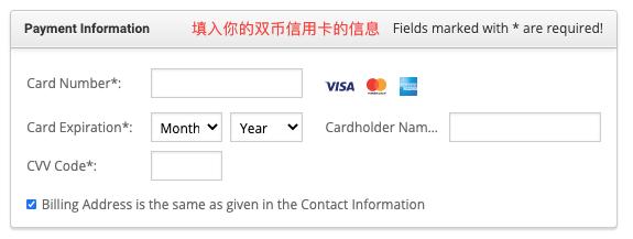 填入信用卡信息