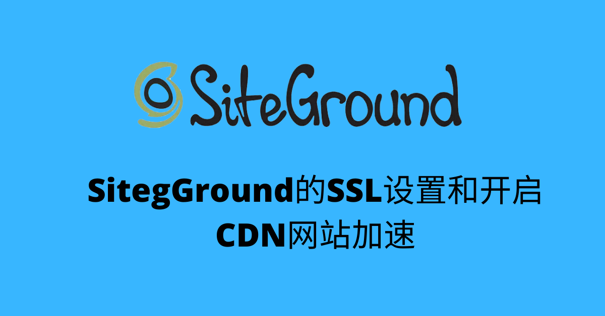 siteground教程